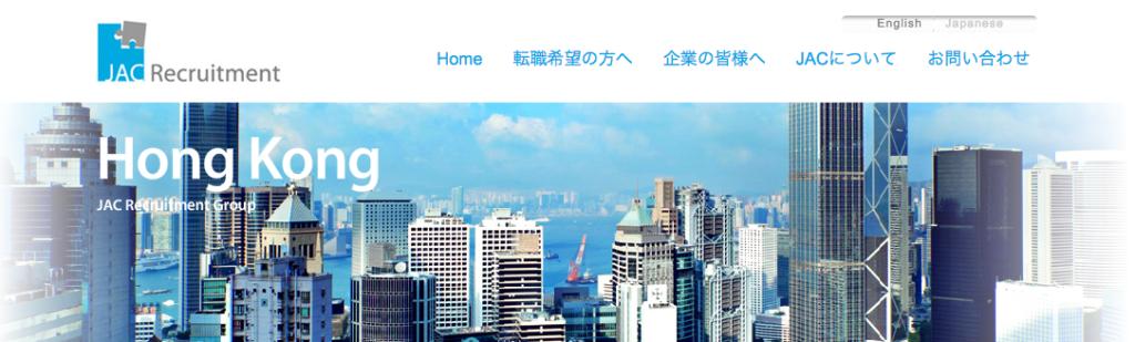 JAC Recruitment Hong Kong